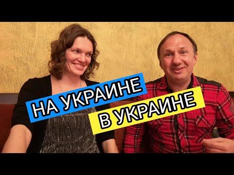 In Urkaine - Как правильно  в Украине или на Украине - Political Influence On The Russian Language