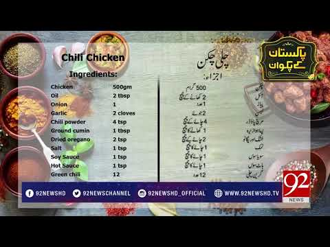 Recipe Of Chili Chicken By Chef Muneera Kiran !!!