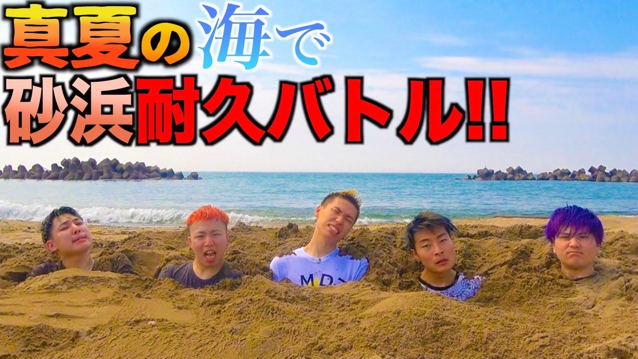 【耐久】真夏の激アツな砂浜で砂中耐久バトル!!予想外な結末が...