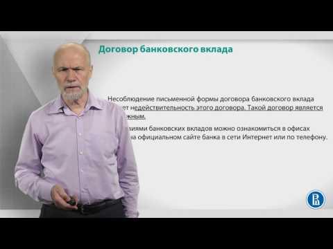 Курс лекций «Банковские услуги и отношение людей с банками». Лекция 11: Договор банковского вклада