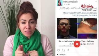 بالفيديو..ميرهان حسين:لا أمتلك حسابات بـ'فيس بوك'