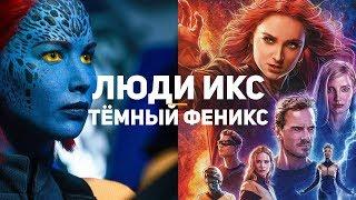 Люди Икс: Тёмный Феникс. Обзор