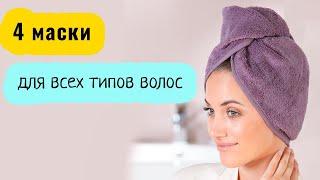 Лучшие маски для ухода за волосами Как ухаживать за волосами Натуральная косметика