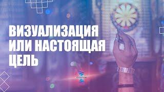 Визуализация или настоящая цель ЮНЕВЕРСУМ Проект Вячеслава Юнева
