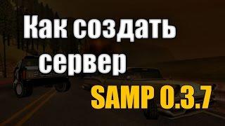 Как создать сервер Samp RP 0.3.7 | Как дать себе админку на своём сервере(Как создать сервер Samp RP 0.3.7 | Как дать себе админку на своём сервере | Как поменять версию сервера Делаю серв..., 2015-09-16T17:33:02.000Z)