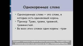 Русский язык. 4 класс. Урок 1. Повторение изученного в 3-ем классе