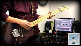 【TAB有】エバーグリーン/サイダーガール ギター弾いてみた