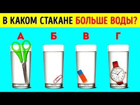 9 Загадок, Которые