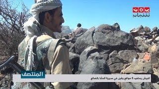 الجيش يستعيد 5 مواقع وقرى في مديرية الحشا بالضالع