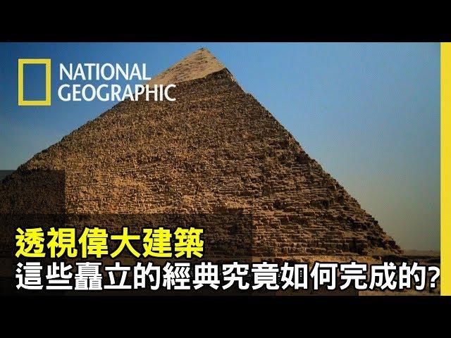 利用行動雷射掃描儀,能否解開古代的工程師如何在一世紀內發展出建造大金字塔的技術!?【透視偉大建築】