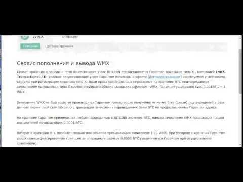 Как создать Биткоин кошелек на Вебмани