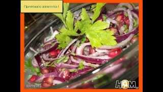 Гранатовый салат к мясу и плову  Азербайджанская кухня