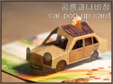 car Pop-Up card - YouTube