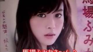 non-noの専属モデルの馬場ふみかさんのイベント!