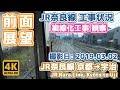 [前面展望]JR奈良線 工事状況 2019年3月2日【JR奈良線 京都→宇治】#126