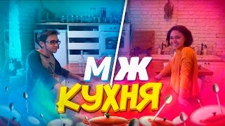 Download М/Ж: КУХНЯ Mp3 and Videos