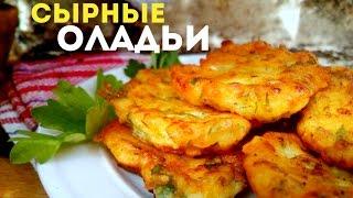 Оладьи с сыром и зеленью Что приготовить на завтрак Вкусные пышные сырные оладушки рецепт