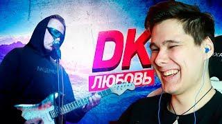 DK - ЛЮБОВЬ - РЕАКЦИЯ НА ДК / D.K. Inc