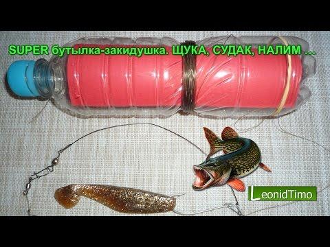 рыбалка на бутылки на течении