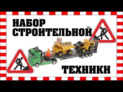 Машинки для детей: Набор строительной техники. Технопарк