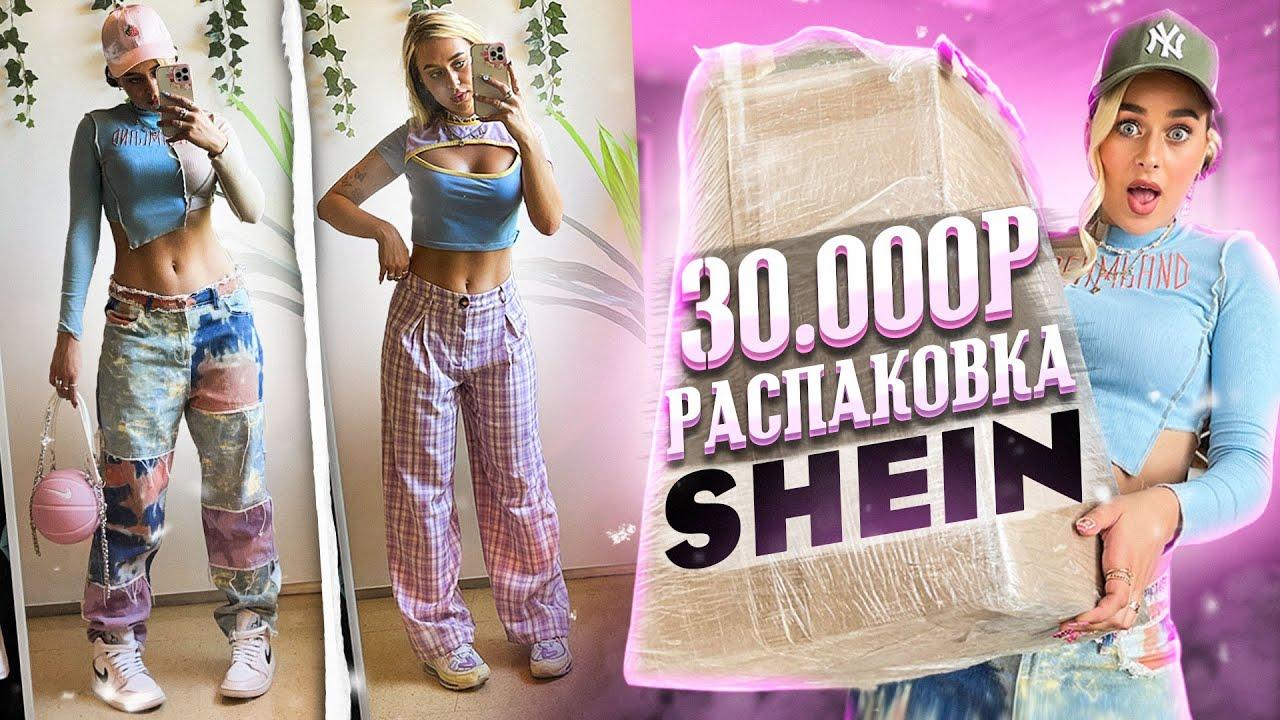РАСПАКОВКА С САЙТА SHEIN на 30000 рублей