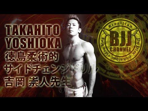 徳島柔術的 サイドチェンジドリル 吉岡崇人先生