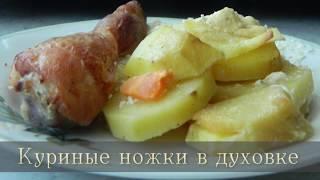 Голени с картошкой запеченные в духовке