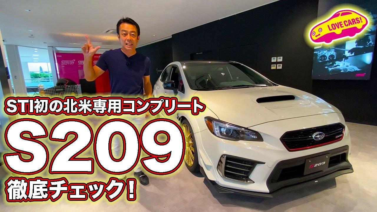 日本発売は? STI初の北米専用コンプリートカー、S209を徹底チェック!開発責任者にもインタビュー! STI S209 Walkaround at STI gallery Mitaka