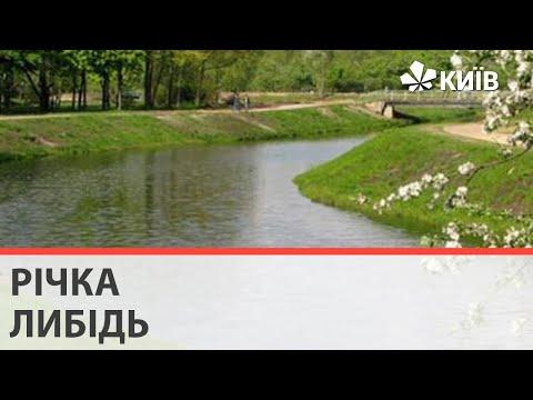 Історія київської річки Либідь