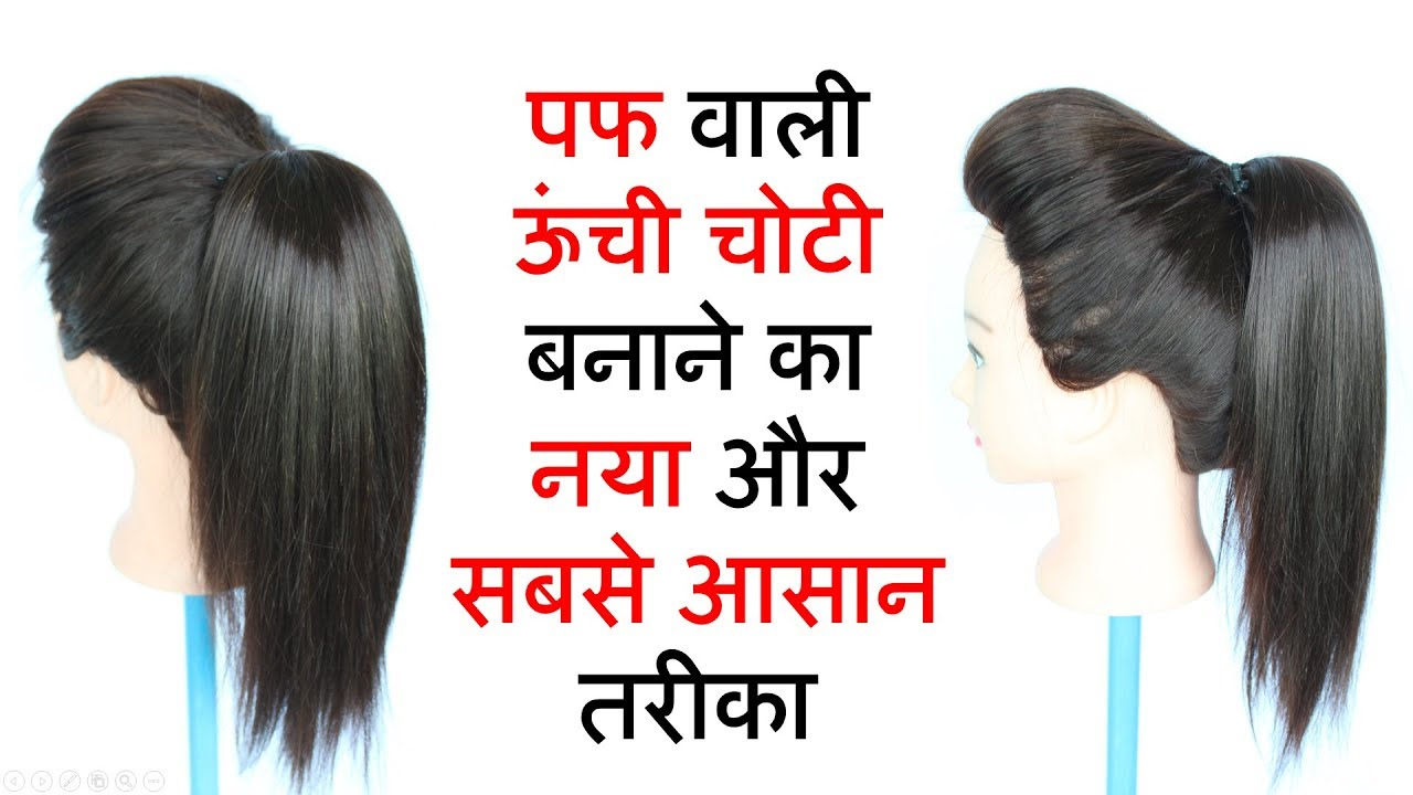 High Ponytail With Puff Ponytail Ponytail Hairstyles