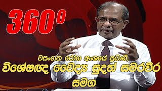 360 | with Dr. Sudath Samaraweera  (09 - 11 - 2020) Thumbnail