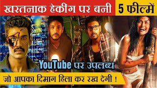 Top 5 South Indian Hacking Movies Hindi Dubbed on YouTube | South Cyber Crime Thriller Movies Hindi