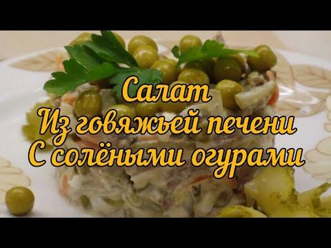 Салат для мужчин. Вкуснейший печеночный салат с солеными огурцами