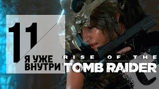 Rise of the Tomb Raider: ПРОХОЖДЕНИЕ на PC #11 КАКИЕ ЕЩЕ БЕССМЕРТНЫЕ? (VO-679)
