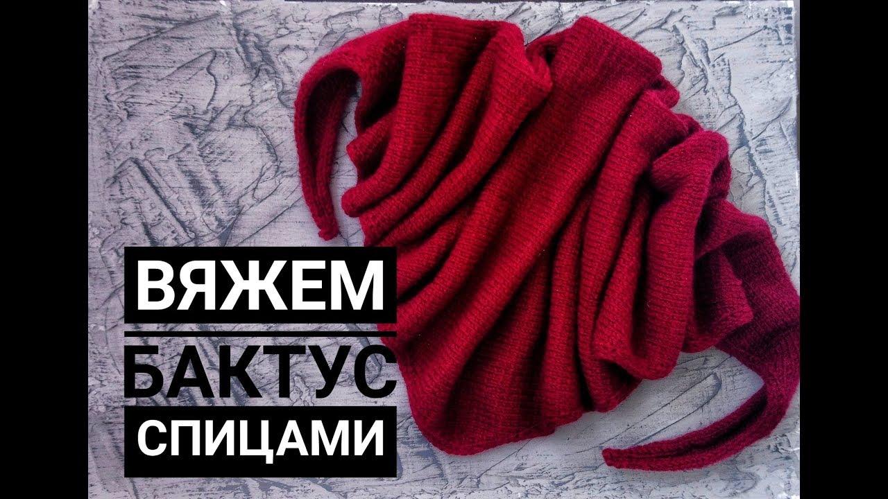 вяжем бактус спицами как вязать платок вязание для начинающих
