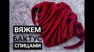 Вяжем бактус спицами Как вязать платок Вязание для начинающих Вязаная косынка I cord