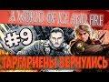 Mount And Blade ИГРА ПРЕСТОЛОВ ТАРГАРИЕНЫ ВЕРНУЛИСЬ 9 A World Of Ice And Fire mp3