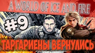 Mount And Blade ИГРА ПРЕСТОЛОВ ТАРГАРИЕНЫ ВЕРНУЛИСЬ 9 A World Of Ice And Fire