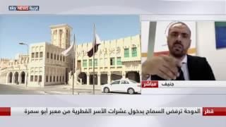 المنسق العام للفيدرالية العربية لحقوق الإنسان: قطر تحاصر الأسر القطرية وتمنع دخولهم لقطر