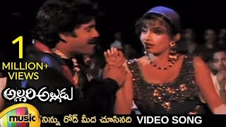 Allari Alludu Telugu Movie Songs | Ninnu Road Meeda Full Song | Nagarjuna | Ramya Krishna