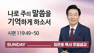 [오륜교회 김은호 목사 주일설교] 나로 주의 말씀을 기억하게 하소서 2021-03-21