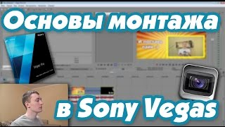 Основы монтажа в Sony vegas