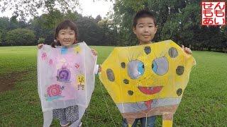 みんなで公園であそびました!せんのすけが「凧に絵を描いて凧揚げをし...