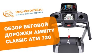 Обзор беговой дорожки Ammity Classic ATM 720