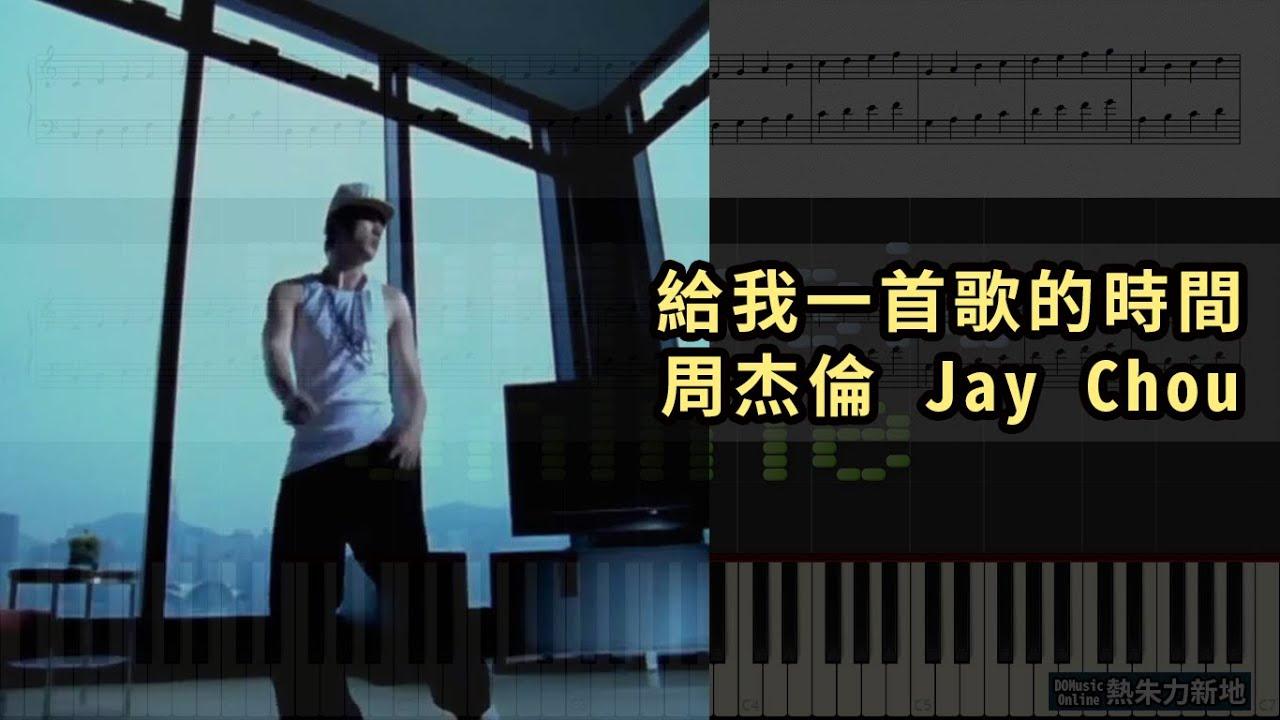 周杰倫 Jay Chou - 給我一首歌的時間 (鋼琴教學) Synthesia 琴譜 Sheet Music - YouTube