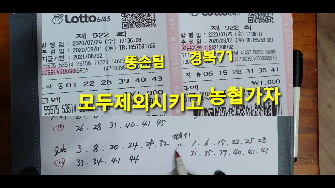 922회 종합(최종) 금손똥손 천냥분석 동시방송