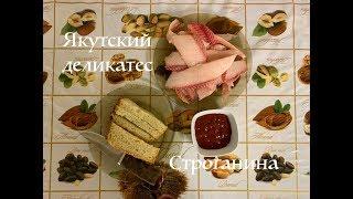 Якутский деликатес Строганина
