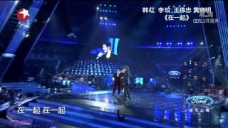 【高清】Chinese Idol中国梦之声总决选梦想之夜130825:韩红李玟王伟忠黄晓明《在一起》