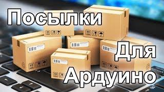 Распаковка всякого разного для Ардуинщика - 2