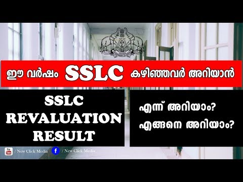 SSLC Revaluation Result